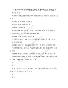 年重庆市中等职业学校家庭经济困难学生资助申请表.doc.doc