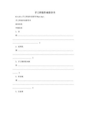 手工焊接作业指导书.doc