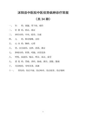 中医优势病种诊疗常规.doc