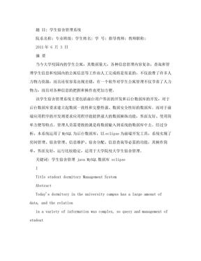 学生宿舍管理系统毕业设计论文.doc