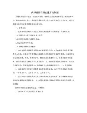 病历质量管理实施方案细则.doc