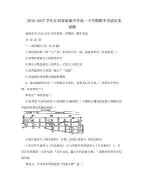 2016-2017学年江西省南康中学高一下学期期中考试历史试题.doc