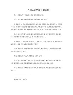 外国人来中国工作签证办理流程.doc