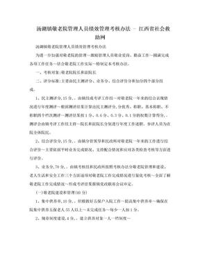 汤湖镇敬老院管理人员绩效管理考核办法 - 江西省社会救助网.doc