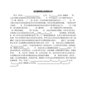 论文版权转让合同协议书.docx