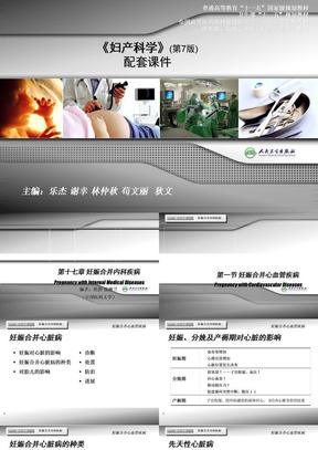 17-妊娠合并内科疾病.ppt