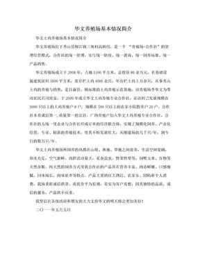 华文养殖场基本情况简介.doc