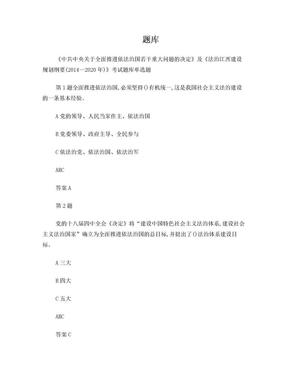 分类学法考试题库题库 (参考).doc