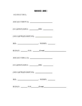 租赁合同(房屋).docx