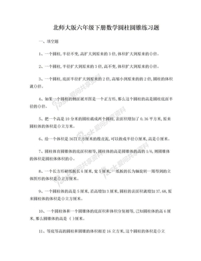北师大版六年级下册数学圆柱圆锥练习题.doc