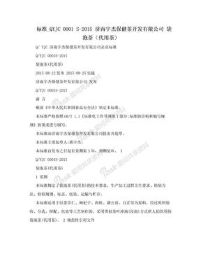 标准_QYJC 0001 S-2015 济南宇杰保健茶开发有限公司 袋泡茶(代用茶).doc