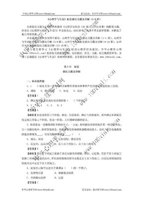 《心理学与生活》配套强化习题及详解(5-8章).pdf