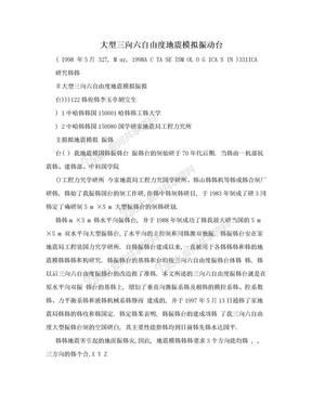 大型三向六自由度地震模拟振动台.doc