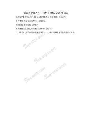 铁路客户服务中心用户身份信息核对申请表.doc