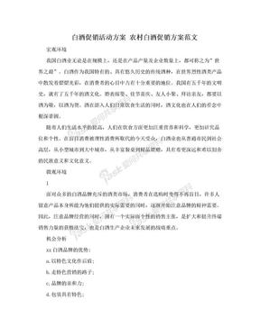 白酒促销活动方案 农村白酒促销方案范文.doc