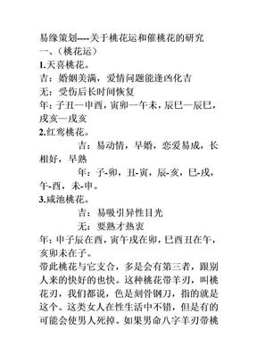 易缘策划:关于桃花运与催桃花的研究.doc