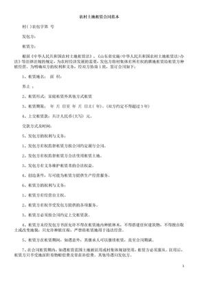 农村土农村土地租FBMQ赁合同范本