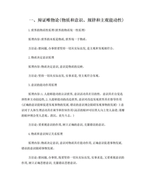 哲学生活(哲学).doc