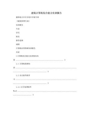 建筑计算机综合能力实训报告.doc