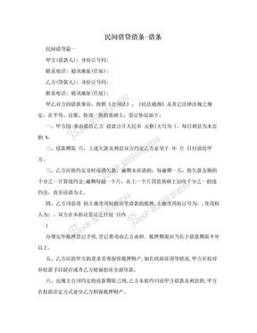 民间借贷借条-借条.doc