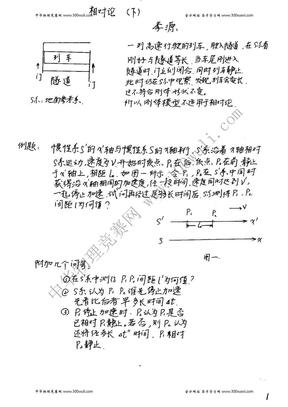 名师讲义(舒幼生)笔记-相对论.pdf
