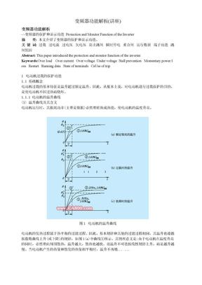 变频器功能解析.doc