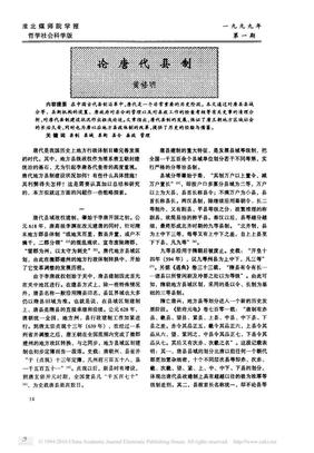 论唐代县制.pdf