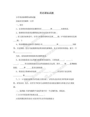 英语课标试题.doc