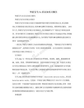 华晨宝马4s店认知实习报告.doc