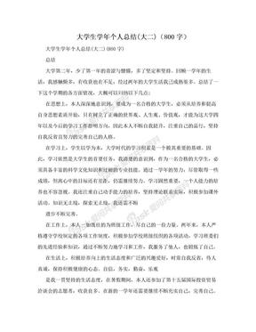 大学生学年个人总结(大二)(800字).doc