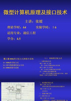 第3章 8086的寻址方式和指令系统.ppt