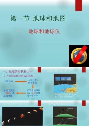 《第一节 地球和地球仪》精品课件4.ppt