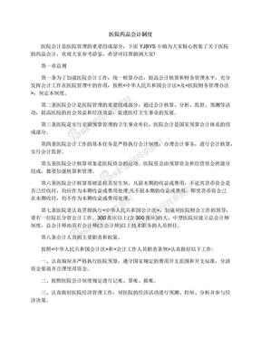 医院药品会计制度.docx