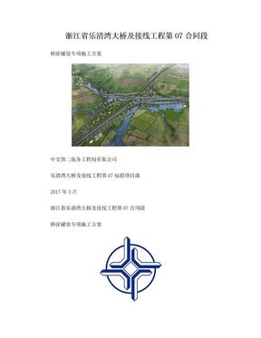 桥面铺装专项施工方案 -.doc