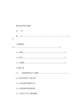 机柜结构件设计规范.doc