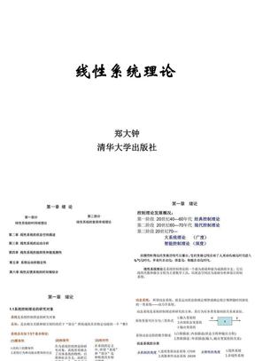 线性系统理论-郑大钟(第二版)(黄振中).ppt