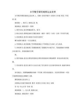 小学数学课堂观察记录表单.doc