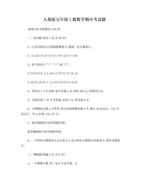 人教版五年级上册数学期中考试题.doc