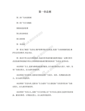 2017新广告法.doc