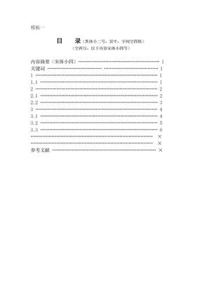 附件12:毕业论文(设计)模板.doc