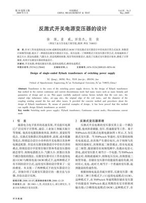 反激式开关电源变压器的设计_(1).pdf