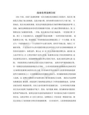 商业伦理案例分析.doc