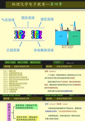 04章_多组分系统热力学.ppt