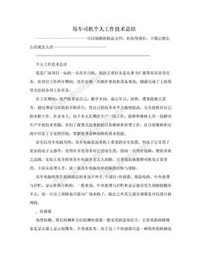 吊车司机个人工作技术总结.doc