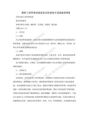 教师工资管理系统需求分析说明书【最新资料】.doc