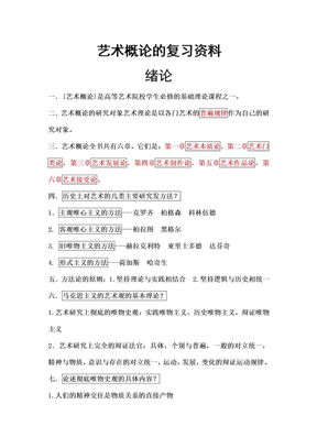 艺术概论复习资料.doc
