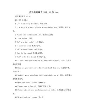 英语教师课堂口语100句.doc.doc