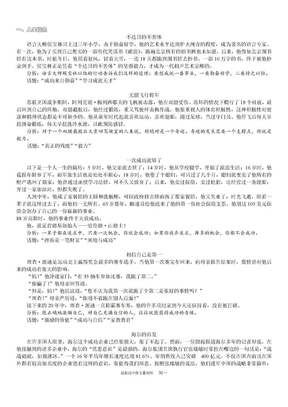 高中语文议论文必备素材.doc