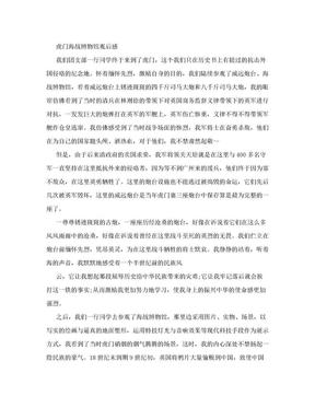 虎门海战博物馆观后感.doc
