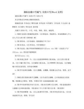 部队拉歌口号霸气-宣传口号[Word文档].doc